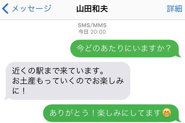 iPhoneで利用できるSMS/MMS/iMessageの違いは?