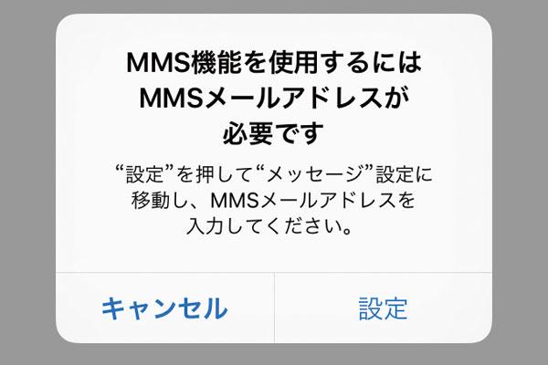 iPhoneの[メッセージ]アプリでMMSを使う設定(au、ソフトバンク対応)