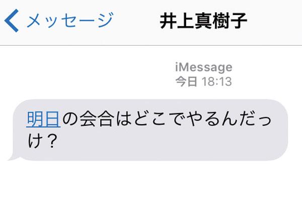 iPhoneの[メッセージ]アプリで受信したメッセージに返信する方法