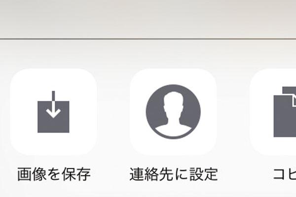 iPhoneの[メッセージ]アプリで受信した写真を保存する方法