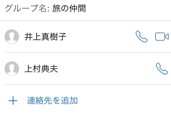 iPhone/Macから3人以上で会話できる「グループメッセージ」の使い方