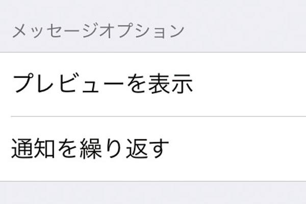 iPhoneで無視したメッセージが2度と通知されないようにする方法