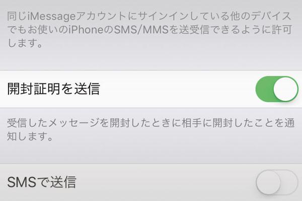iPhoneのメッセージの「既読」がわかる「開封証明」の設定