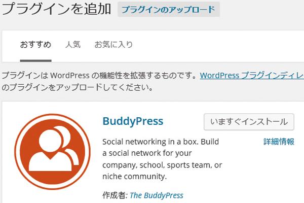 WordPressのおすすめプラグインまとめ(4.x対応)