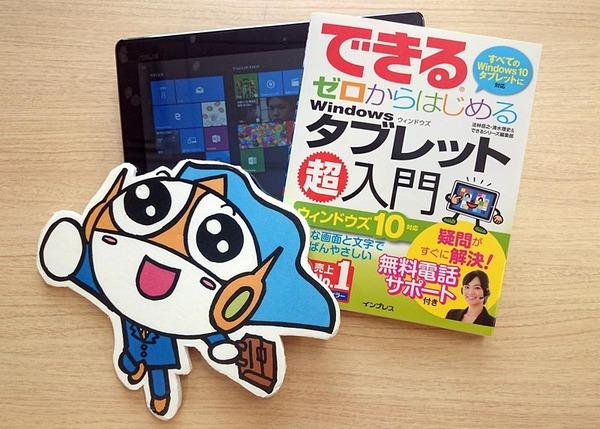 【新刊案内】Windows 10タブレットの初心者なら必携