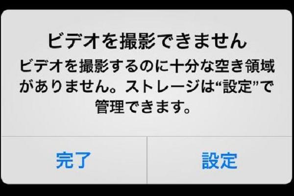 iPhoneのアプリを削除してストレージの空き容量を増やす方法