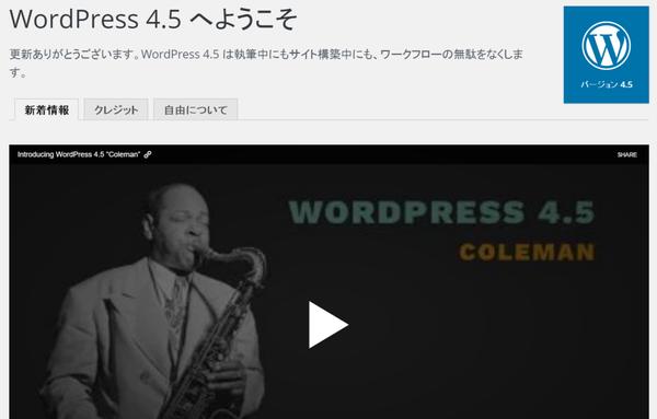 必ず事前にバックアップを! WordPressを最新版(4.5)へ安全に更新する手順