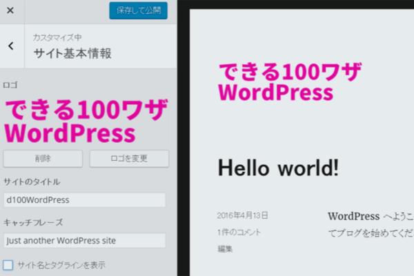 作業効率が大幅向上! WordPress 4.5のさらに強化されたテーマカスタマイザー