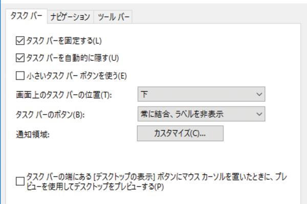 Windows 10のタスクバーを非表示に。自動的に隠す設定方法
