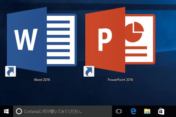 Windows 10のデスクトップアイコンを使いやすくする便利ワザ4選
