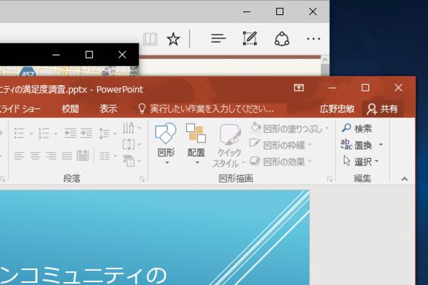 Windows 10のウィンドウをショートカットキーで切り替える方法