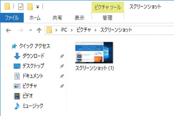 Windows 10でスクリーンショットを撮る2つの方法