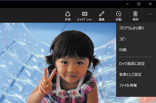 Windows 10の[フォト]アプリで写真を楽しむ基本操作