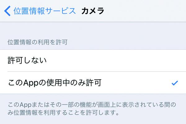 iPhoneで位置情報を付けずに写真や動画を撮影する設定