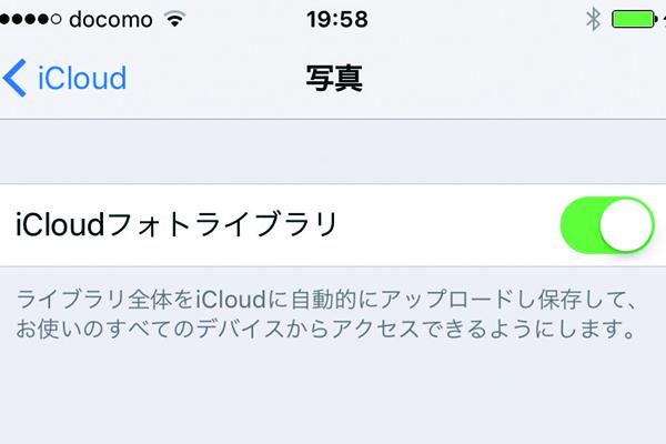 iPhoneの写真や動画をiCloudにバックアップする方法