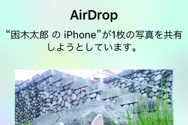 iPhone間の無線通信で写真やテキストを送れる「AirDrop」の使い方