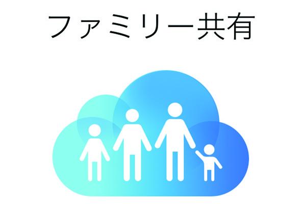 【家族でお得に】Apple IDの「ファミリー共有」を設定する方法【アプリ一括購入】