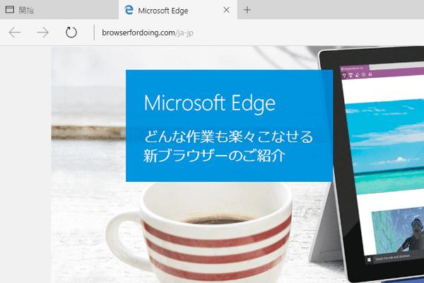 Windows 10の新ブラウザー「Microsoft Edge」の基本操作