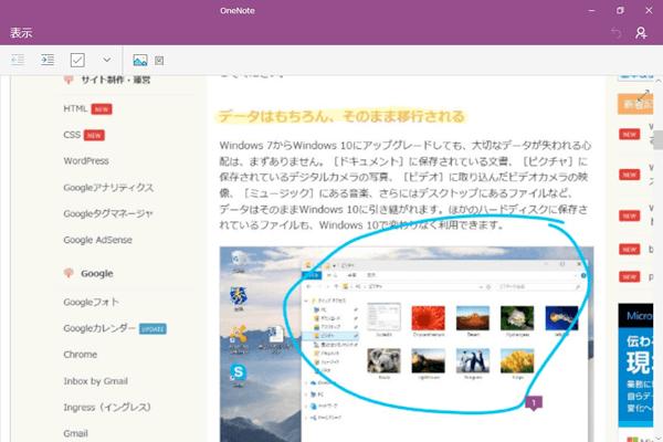 Microsoft Edgeの「Webノート」でWebページにメモを書き込む