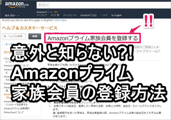 家族のために設定必須!Amazonプライム家族会員の登録方法