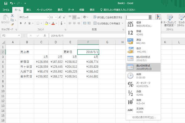 Excelの「表示形式」の使い方。通貨、日付、桁区切りからユーザー定義まで