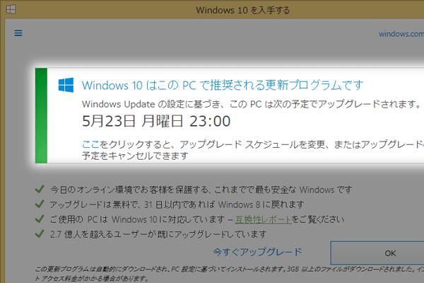 ちょっと待って! Windows 10の自動アップグレードをキャンセルする方法