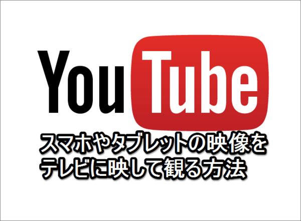 【YouTubeをテレビで見る!】スマホの動画もテレビで再生できるYouTube on TVの使い方