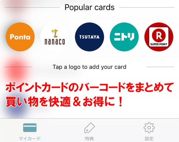財布がスッキリ! ポイントカード管理アプリ「Stocard」でスマートに買い物しよう
