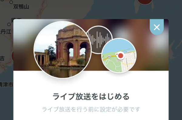 GoProとiPhoneアプリ「Periscope」で動画をライブ配信する方法