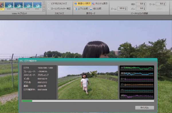 proDRENALINの「スタビライズ」機能で動画のブレを抑える方法