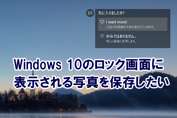 Windows 10のロック画面に表示される「気に入りましたか?」の写真を保存する