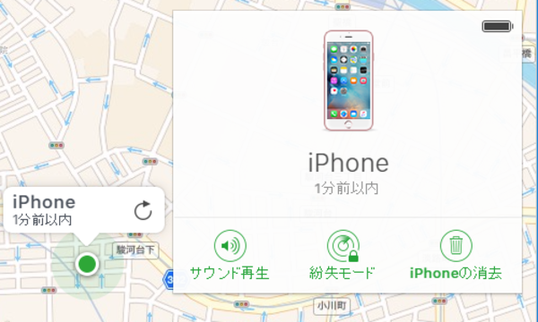 PCからiCloud.comで「iPhoneを探す」を使う方法
