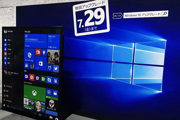 今やる? あとで? Windows 10アップグレードの「損得勘定」