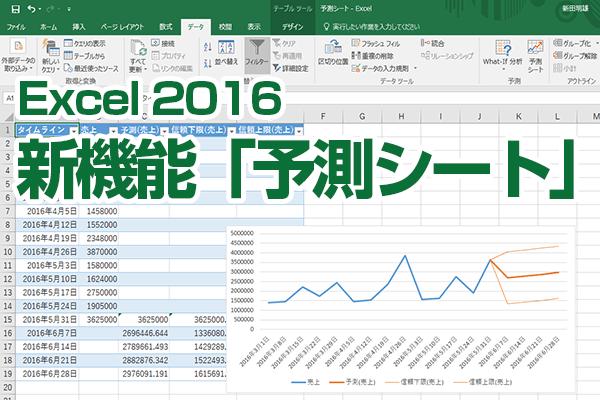 Excel 2016の新機能「予測シート」の使い方。ワンクリックで将来の数値をグラフ化!