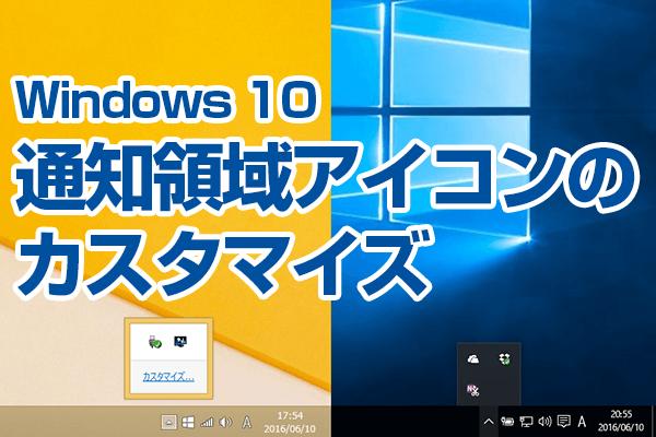 7/8.1とは違う! Windows 10の通知領域に表示するアイコンを選ぶ方法