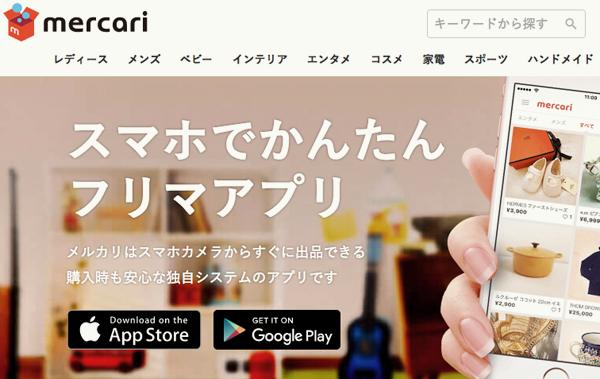 「メルカリ」は「ヤフオク!」とここが違う! 人気フリマアプリの賢い使い方