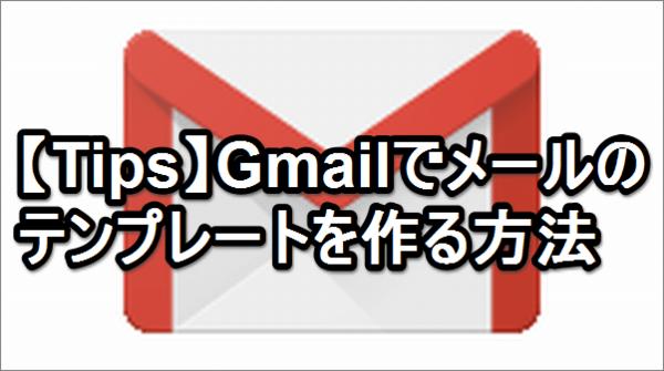 【生産性UP!】Gmailでメールのテンプレート(ひな形)を作る方法