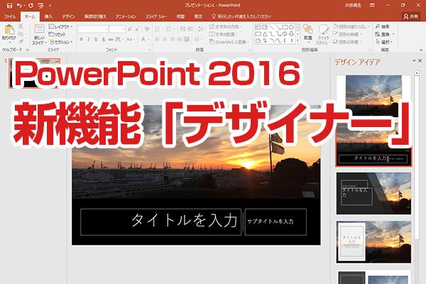 PowerPoint 2016の新機能「デザイナー」の使い方。写真からスライドのデザインを自動作成!