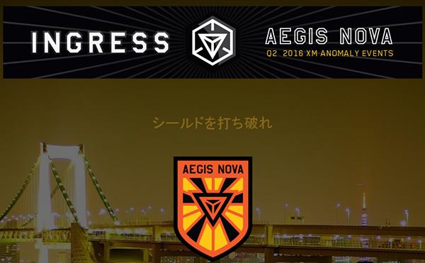 【詳細解説】 イングレスの「イージスノヴァ東京」ってどんなイベント?