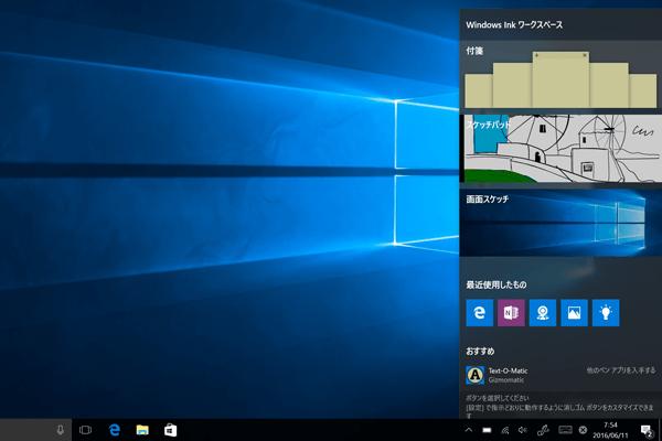 Windows 10 Anniversary Updateの全容とは? 進化したUIと新機能をプレビュー版から探る