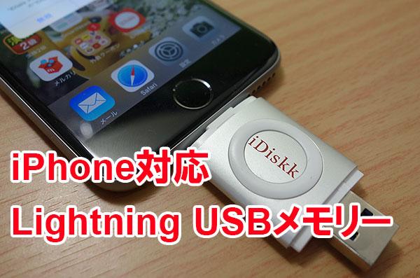 iPhoneで使えるLightning USBメモリー「iDiskk」で写真をバックアップする