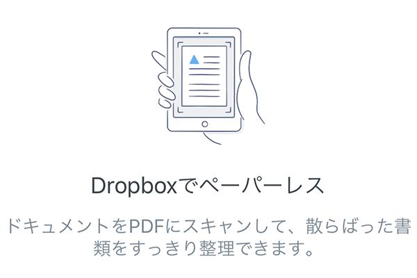 【Dropbox】アプリで書類をスキャンしてPDFで保存する方法