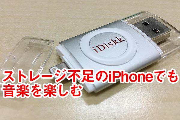 Lightning USBメモリー「iDiskk」でシンプルに音楽を管理する