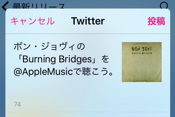 Apple Musicで気に入った曲を共有する方法
