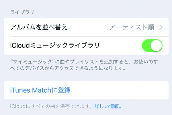 Apple Musicの音楽をクラウドで管理する「iCloudミュージックライブラリ」の使い方