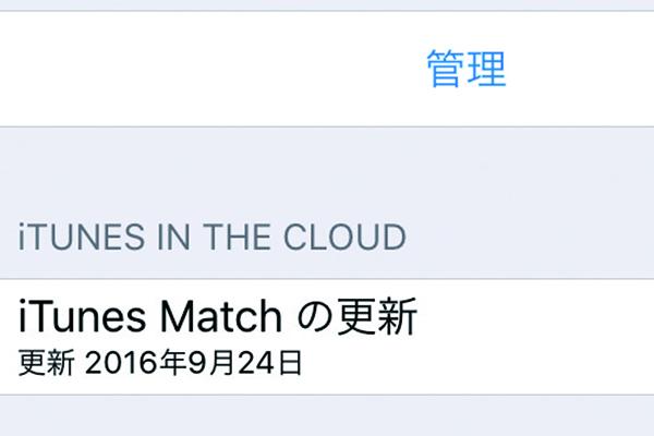 iTunes MatchとApple Musicの利用を停止する方法