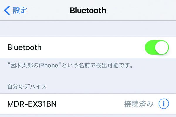 iPhoneとBluetooth機器を使ってワイヤレスで音楽を聴く設定方法