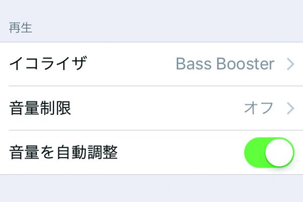 iPhoneで音楽を聴くとき、曲ごとに音量がバラバラで困る場合の対処方法