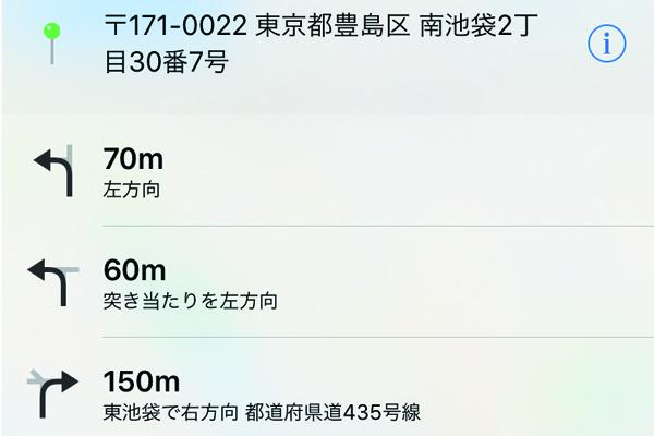 iPhoneの[マップ]で目的地までの経路をリスト表示する