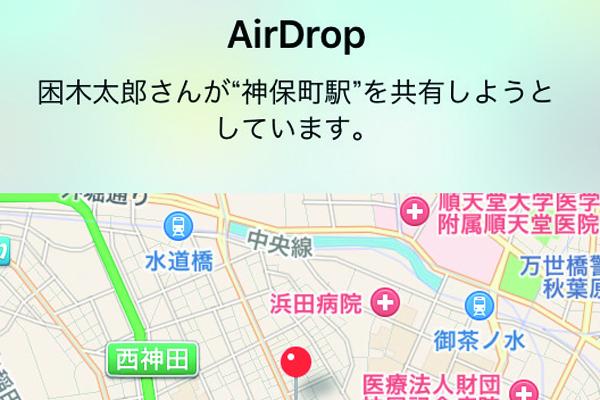 iPhoneの[マップ]で目的地までの地図や経路を共有する方法